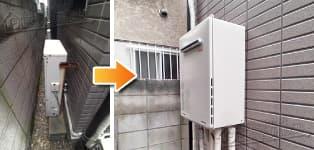ほっとハウス リンナイ ガス給湯器施工事例RFS-2005SA→RUF-A2005SAW(A)