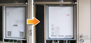 ほっとハウス リンナイ ガス給湯器施工事例RUFH-2405AU2-3→RUF-A2405SAU