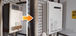 リンナイ ガス給湯器施工事例OUR-16F2→RUX-A1611W-E