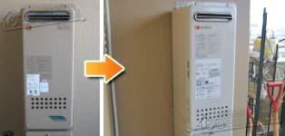 ノーリツ ガス給湯器施工事例GT-2003SAW→GT-2053SAWX-2 BL