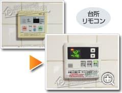 ガス給湯器リンナイRUF-A2400AG(A)_sub2