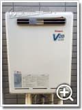 ガス給湯器RUF-V2000SAN
