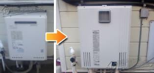 パーパス ガス給湯器施工事例GT-C2031SAWX-1→ GX-H2002AW-1