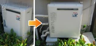 リンナイ ガス給湯器施工事例RUF-A2003SAG→RUF-A1610SAG(A)