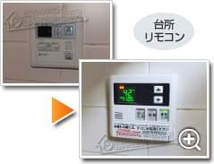 ガス給湯器リンナイRUF-A1615AW(A)_sub2