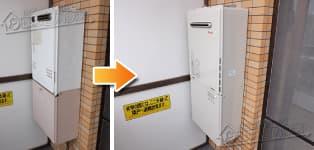 リンナイ ガス給湯器施工事例GT-1612SAWX→RUF-A1615AW(A)