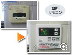 ガス給湯器リンナイRUF-VS2005SAT_sub3