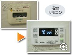 ガス給湯器リンナイRUF-VS2005SAT_sub4