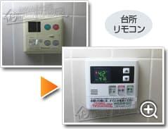 ガス給湯器リンナイRUF-A1615SAW(A)_sub3