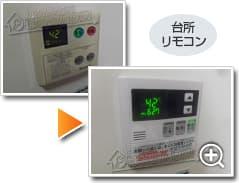 ガス給湯器リンナイRUF-VS2005AW_sub2