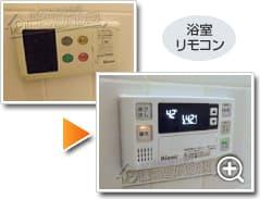 ガス給湯器リンナイRUF-VS2005AW_sub3