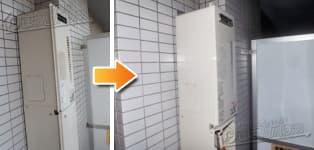 リンナイ ガス給湯器施工事例RUF-VS2001AW→RUF-VS2005AW