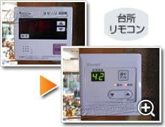 ガス給湯器リンナイRUX-A1611W-E_sub3