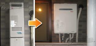 リンナイ ガス給湯器施工事例GT-2003SAW→RUF-A2005SAW(A)
