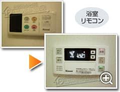 ガス給湯器リンナイRUF-A2005SAW(A)_sub4
