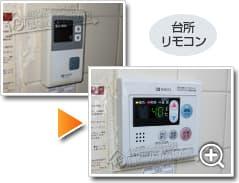 ガス給湯器ノーリツGQ-2039WS_sub2