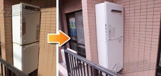 リンナイ ガス給湯器施工事例TP-SP166SZR→RUF-A2005SAW(A)