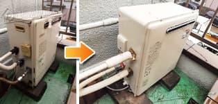 リンナイ ガス給湯器施工事例GRQ-1617AX→RFS-A1610A