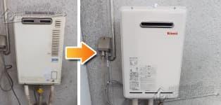 ほっとハウス リンナイ ガス給湯器施工事例OUR-102→RUX-A1611W-E