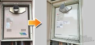 ほっとハウス ノーリツ ガス給湯器施工事例GT-2400AWX-T→GT-2450AWX-T-2 BL
