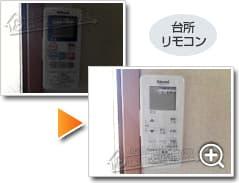 ガス給湯器リンナイRUF-A2405AW(A)_sub3