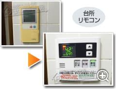 ガス給湯器リンナイRUF-VS1615SAW_sub3