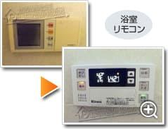 ガス給湯器リンナイRUF-VS1615SAW_sub4