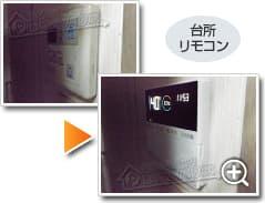 ガス給湯器ノーリツGT-2450AWX-PS-2 BL_sub3