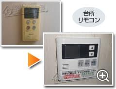 ガス給湯器リンナイRUF-A2005SAW(A)_sub3