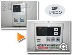 ガス給湯器リンナイRUF-A2400SAG(A)_sub3