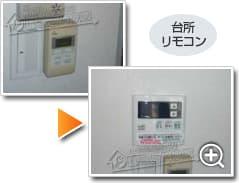 ガス給湯器リンナイRUF-A2405AW(A)_sub2