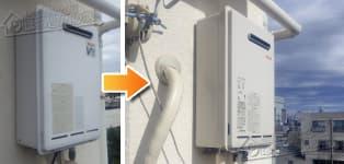 リンナイ ガス給湯器施工事例RUX-V1610W-E→RUX-A1611W-E