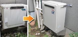 ほっとハウス リンナイ ガス給湯器施工事例GT-2010ARX→RUF-A2003AG(A)
