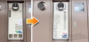 ほっとハウス リンナイ ガス給湯器施工事例GT-168SAW-T→RUF-VS1615SAT