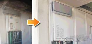 リンナイ ガス給湯器施工事例RUFH-VD2400AA2-3→RUF-A2405SAA(A)