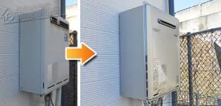 ほっとハウス リンナイ ガス給湯器施工事例RUF-V2005SAW→RUF-E2008SAW(A)