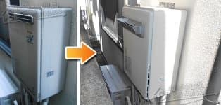 ほっとハウス リンナイ ガス給湯器施工事例RUF-V2401SAW→RUF-A2405SAW(A)