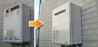 ほっとハウス リンナイ ガス給湯器施工事例RUF-2008SAW→RUF-A2005SAW(A)