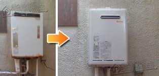 ほっとハウス リンナイ ガス給湯器施工事例TP-SP161AZR→RUX-A1610W-E