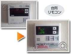 ガス給湯器リンナイRUF-A2400AG(A)_sub3