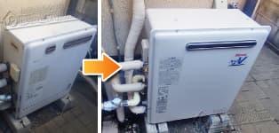 ほっとハウス リンナイ ガス給湯器施工事例GT-2416ARX→RUF-A2400AG(A)