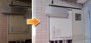ほっとハウス リンナイ ガス給湯器施工事例RUF-V2400SAA→RUF-A2405SAA(A)