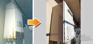 リンナイ ガス給湯器施工事例RGE-16KV1-S→RUF-A1615SAW(A)