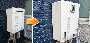 パーパス ガス給湯器施工事例GT-2428AWX-2→GX-H2402AW