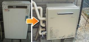 リンナイ ガス給湯器施工事例RFS-2005SA→RUF-E2008SAG(A)