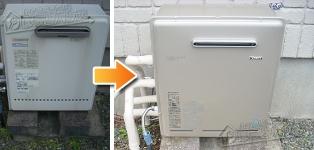 リンナイ ガス給湯器施工事例GT-C2432ARX→RUF-E2405AG(A)