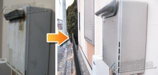 リンナイ ガス給湯器施工事例RUF-V2001SAW→RUF-E2008SAW(A)