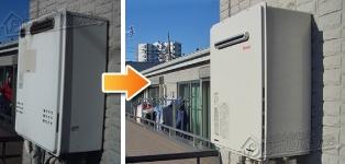 リンナイ ガス給湯器施工事例GT-2012SAWX→RUF-A2005SAW(A)