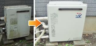 リンナイ ガス給湯器施工事例GT-2428SARX→RUF-A2400SAG(A)