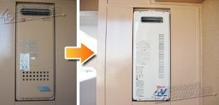 リンナイ ガス給湯器施工事例GT-1603SAW→RUF-VS1615SAW